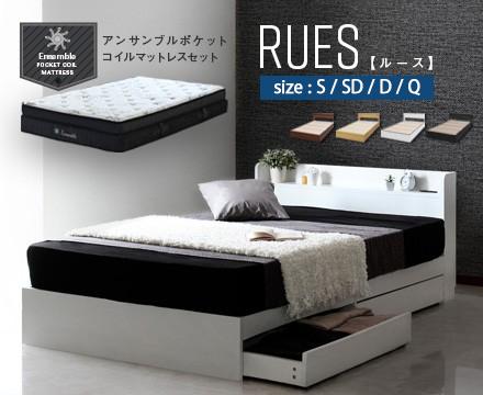RUES【ルース】Ensembleポケットコイルマットレスセット ブラック Sセット