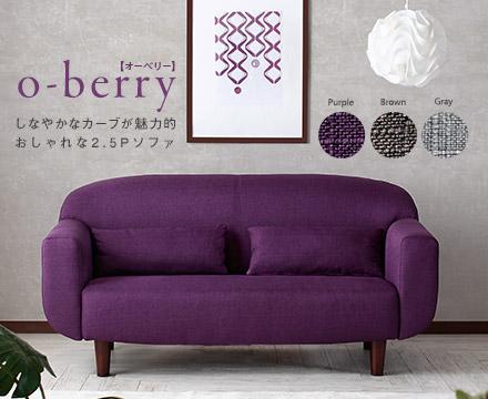 丸形2.5Pソファ o-berry【オーベリー】コンパクトソファー ブラウン