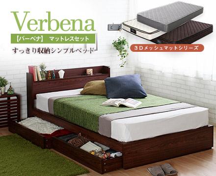 Verbena【バーベナ】3Dメッシュマットレスシリーズ 3Dメッシュマットレスセット Dサイズ