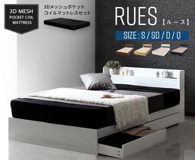 RUES【ルース】3Dメッシュポケットコイル ブラックマットレスセット ホワイト Qセット