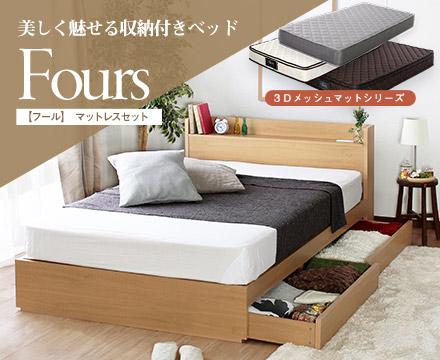 Fours【フール】3Dメッシュマットレスシリーズ 3Dメッシュマットレスセット Sサイズ