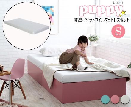 puppy【パピー】薄型ポケットマットレスセット バニラ Sセット
