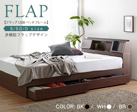 FLAP【フラップ】USB付き 多機能ベッドフレーム ホワイト SDサイズ