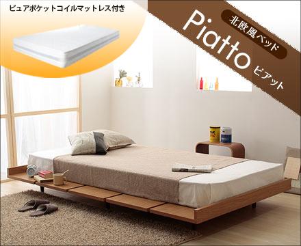 ピアット 北欧調ベッド ピュアプレミアムマットレス付 120+SD120