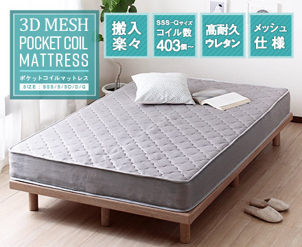 3Dメッシュ ポケットコイルマットレス Dサイズ