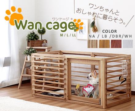 Wancage+ 【ワンケージプラス】 ナチュラル L