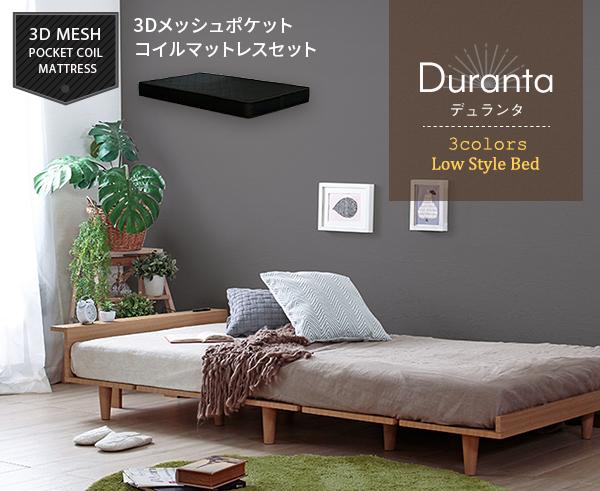 Duranta【デュランタ】3Dメッシュポケットコイル ブラックマットレスセット ナチュラル SDセット