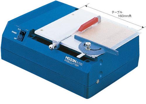 ホーザン PCBカッター K-110 L200012