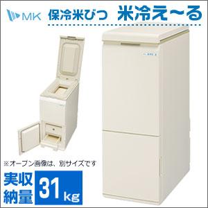 エムケー精工 保冷米びつ 米冷え~る 31kgタイプ