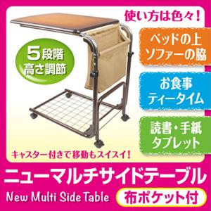 マルチサイドテーブル 870244