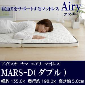 アイリスオーヤマ エアリーマットレス ダブル MARS-D