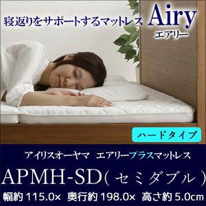 アイリスオーヤマ エアリープラスマットレス セミダブル APMH-SD