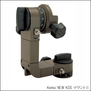 Kenko(ケンコー) NEW KDSマウントII