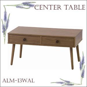 アルム センターテーブル ALM-13WAL