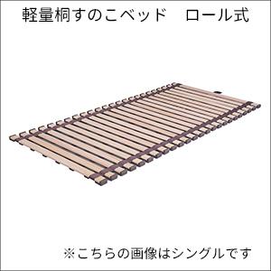軽量桐すのこベッド ロール式  KK-100