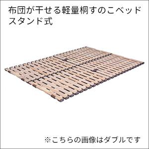 布団が干せる軽量桐すのこベッド スタンド式  KKZ-410