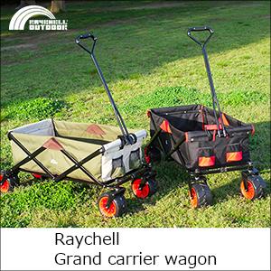 Raychell(レイチェル) グランドキャリアワゴン RR-GC01 32399
