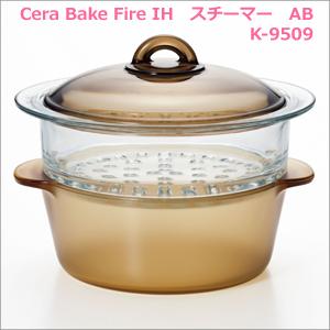 Cera Bake Fire IH スチーマー AB