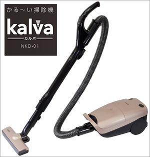 極軽キャニスター形掃除機 kalva カルバ