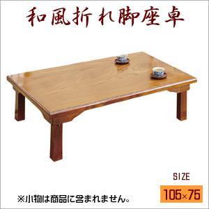 和風折れ脚座卓 105×75