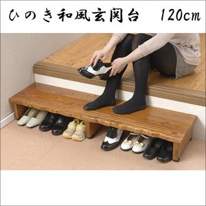 ひのき和風玄関台 120cm