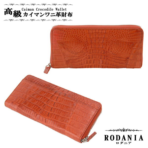 ロダニア RODANIA ユニセックス クロコ ラウンド 長財布 CJN0512B-ORTMT オレンジ オレンジ