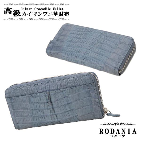 ロダニア RODANIA カイマン ラウンドファスナー 長財布 CJN0512B-JBLTMT ブルー