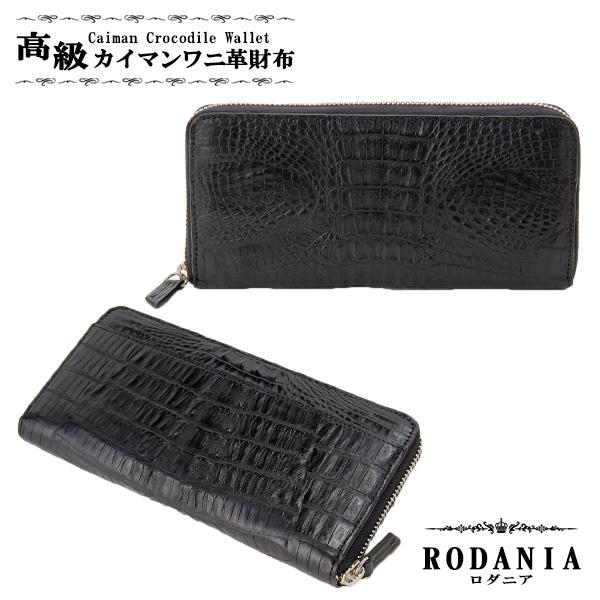 ロダニア RODANIA ユニセックス クロコ ラウンド 長財布 CJN0512B-BKTMT ブラック ブラック