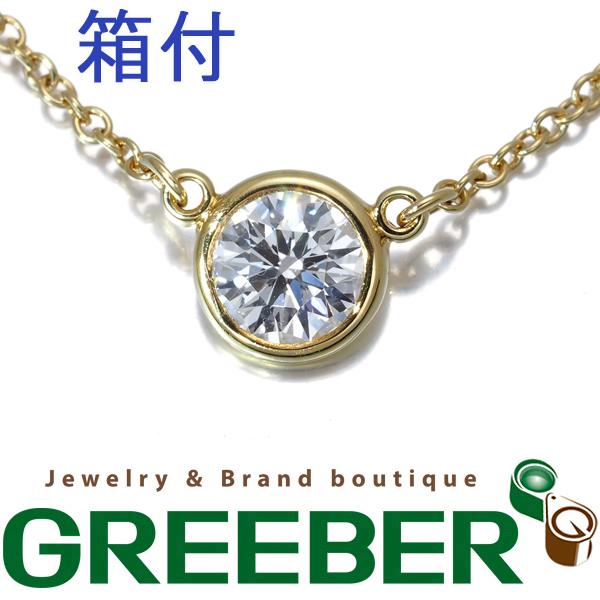 ティファニー ネックレス ダイヤ ダイヤモンド 0.3ctバイザヤード K18YG 箱【中古】BLJ