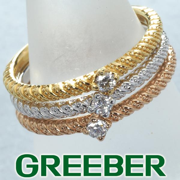ダイヤ ダイヤモンド 0.17ct スリーカラー リング 指輪 K18YG/WG/PG 3本セット【中古】GENJ