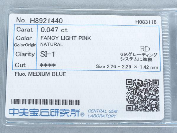 天然ピンクダイヤ ダイヤモンド FANCY LIGHT PINK 0 047ct SI1 ルース 裸石 ソーティングGENJnw0NvmO8