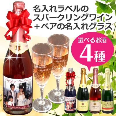 成人の日 名入れ ワイン クリスマス スパークリングワイン ワインの種類は リースリング ゼクト トロッケンと王様の涙 ロゼ ノンアルコールの4種類よりお選びいただけます 母の日 写真 楽ギフ_メッセ 誕生日 楽ギフ_名入れ 名入れラベルのスパークリングワイン750ml+ペアの名入れグラス 結婚記念日 敬老の日 グラス 名前入り 結婚祝い 全国一律送料無料 楽ギフ_包装選択 内祝い 買物 引き出物