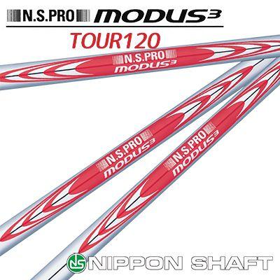 日本シャフトN.S.PRO MODUS3 TOUR120N.S プロ モーダス3 ツアー120 アイアン用スチールシャフト6本(#5-Pw)
