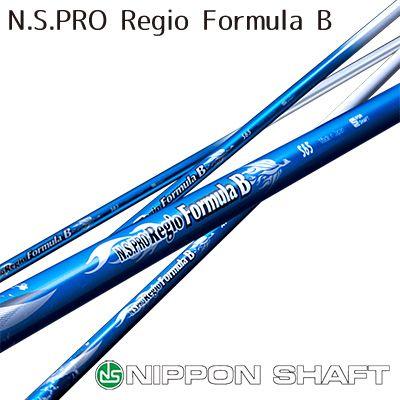 日本シャフトN.S.PRO Regio formula BN.Sプロ レジオ フォーミュラー B