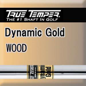 トゥルーテンパー ダイナミックゴールド ウッド専用スチールシャフト