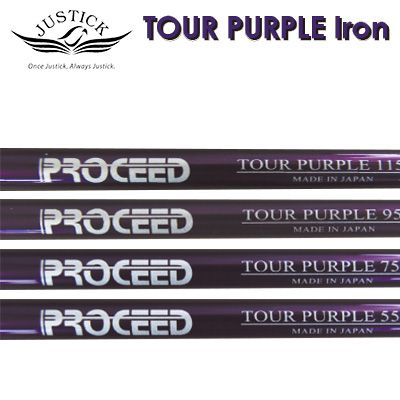 JUSTICK PROCEED TOUR PURPLE 75-95 Ironsジャスティック プロシード ツアー パープル 75-95 アイアン シャフト6本セット(#5~Pw) 工賃・送料込
