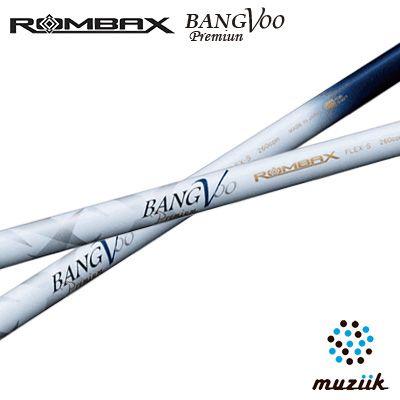 ムジーク ランバックス バンブー プレミアム シャフトmuziik ROMBAX BANGVOO Premium shaft