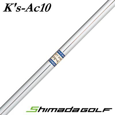 SHIMADA GOLF K's AC-10 アイアンスチールシャフト6本セット(#5~PW)