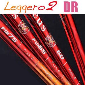 バシレウス レジーロ2 DR シャフトBasileus Leggero2 DR shaft