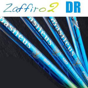 バシレウス ザフィーロ2 DR シャフトBasileus Zaffiro2 DR shaft