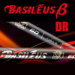 バシレウス ベータ DR シャフトBasileus β DR shaft