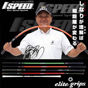 elite grips 1SPEEDエリートグリップ ワンスピードスイング 練習器 DVD付き