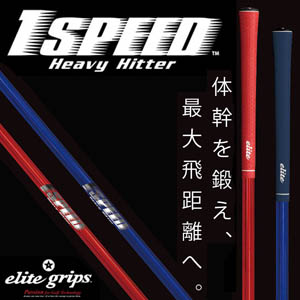 elite grips 1SPEED Heavy Hitterエリートグリップ ワンスピード ヘビーヒッタースイング 練習器 DVD付き