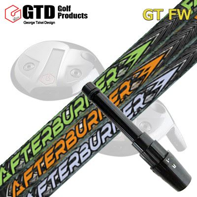 GTD GTFW スリーブ付きシャフト TRPX AFTERBURNER FWGTD FW専用スリーブ付きシャフト TRPX アフターバーナー フェアウェイウッド