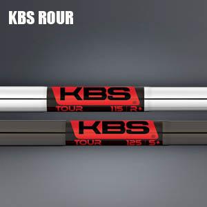 KBS TOUR アイアンシャフト 6本(#5-Pw)【リシャフト・工賃込・往復送料無料】