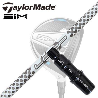 Taylormade SIM FW用カスタムシャフト Loop Prototype FW Fiveテーラーメイド シム フェアウェイウッド用カスタムシャフト ループ プロトタイプ FW 5