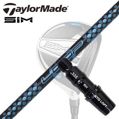 Taylormade SIM FW用カスタムシャフト Loop Prototype FW Sixテーラーメイド シム フェアウェイウッド用カスタムシャフト ループ プロトタイプ FW 6