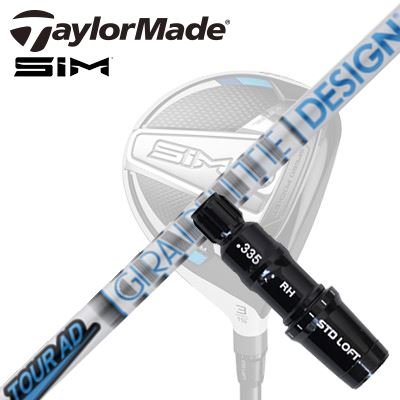 Taylormade SIM FW用カスタムシャフト TOUR AD HDテーラーメイド シム フェアウェイウッド用カスタムシャフト ツアーAD HD