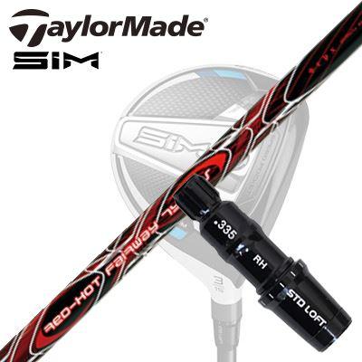 Taylormade SIM FW用カスタムシャフト TRPX RED HOT FW TYPE-Sテーラーメイド シム フェアウェイウッド用カスタムシャフト トリプルエックス レッドホット FW タイプS