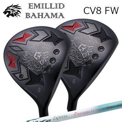 カスタムクラブ/EMILLID BAHAMA CARLVINSON CV8 FAIRWAY WOOD Fire Express Premium Version FW-50エミリッドバハマ カールビンソン CV8 フェアウェイウッド ファイアーエクスプレス プレミアムバージョン FW-50